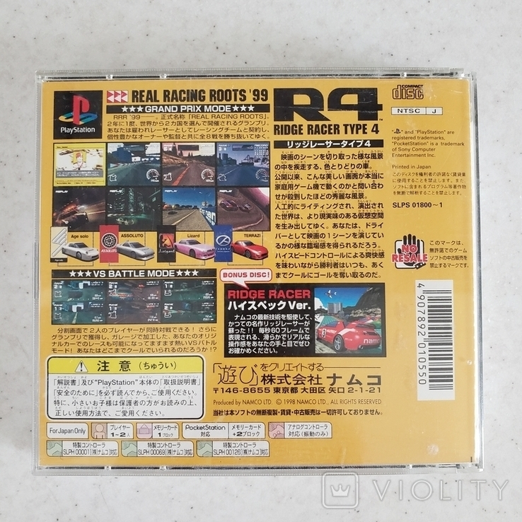 Ridge Racer Type 4 (PS1) Namco, фото №3