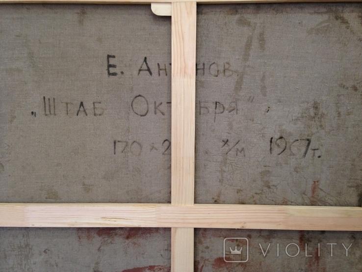Штаб Революции 1967 год Антонов Евгений Иванович 1930-1998, фото №6