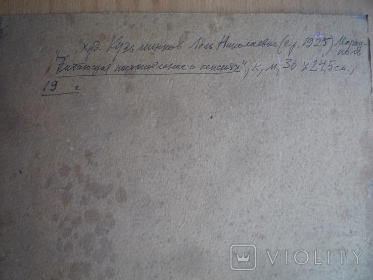 Л.Н.Кузьминков Этюд 1952 г., фото №3