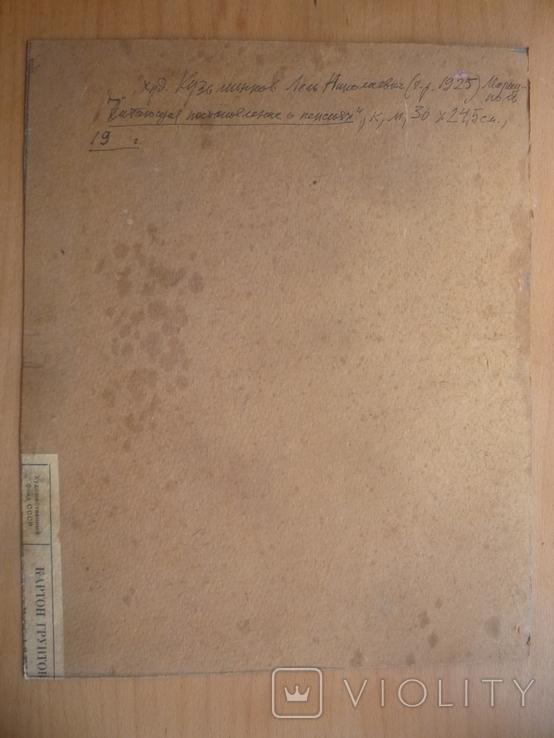 Л.Н.Кузьминков Этюд 1952 г., фото №6