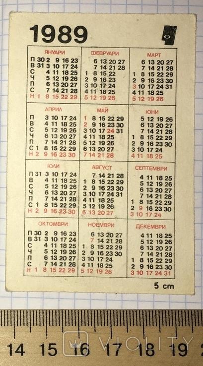 Календарик реклама мотоцикл Ява 250, 1976 / Болгария, 1989, фото №3