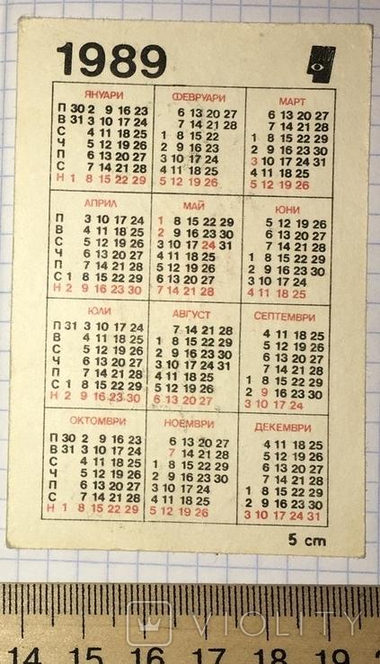 Календарик реклама мотоцикл Ява 250, 1976 / Болгария, 1989, фото №4