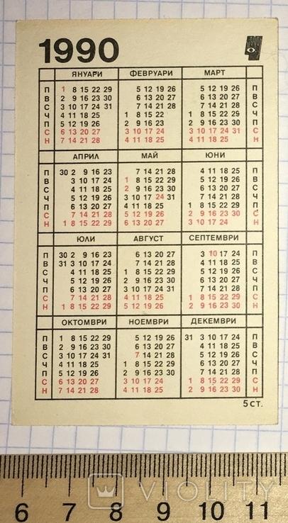 Календарик реклама авто бугатти, 1934 / Болгария, 1990, фото №4