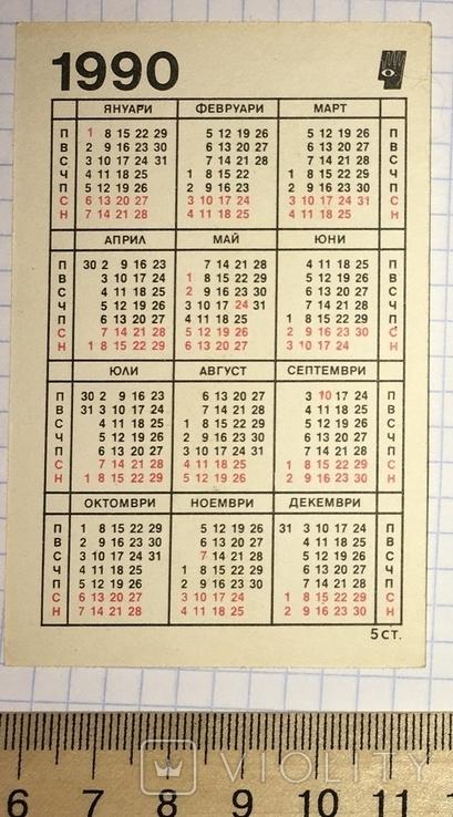 Календарик реклама авто бугатти, 1934 / Болгария, 1990, фото №5
