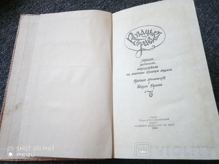 Козацькі страви 1990. Вид. Львів, фото №3