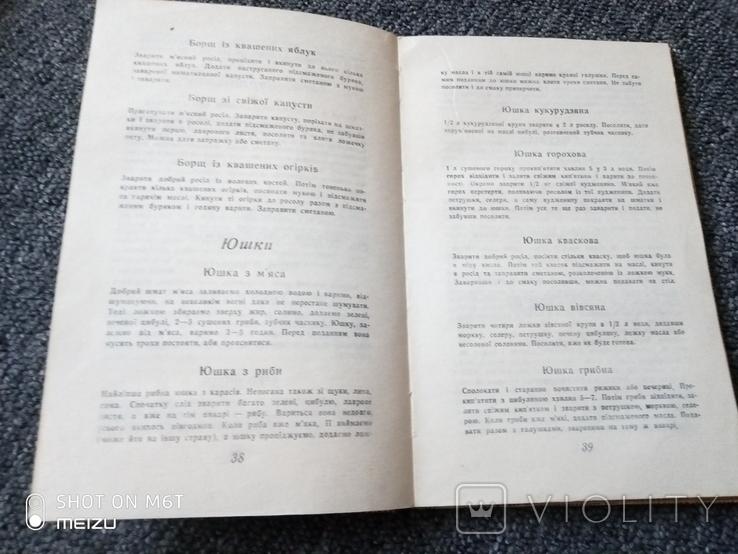 Козацькі страви 1990. Вид. Львів, фото №4