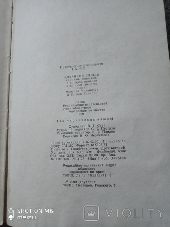 Козацькі страви 1990. Вид. Львів, фото №5