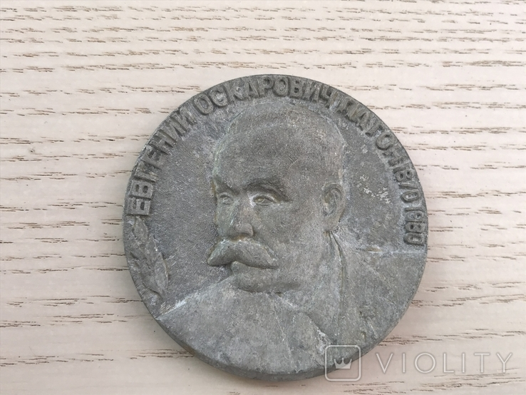 Медаль Патону, фото №2