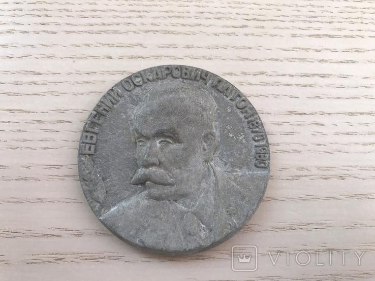 Медаль Патону, фото №3