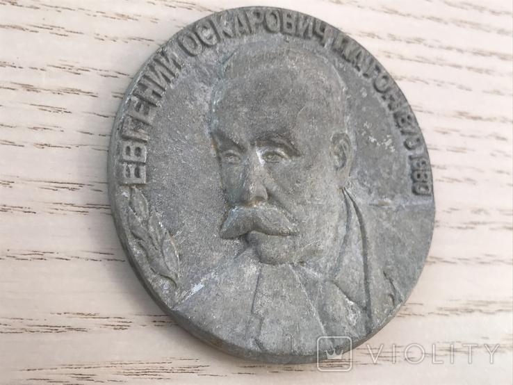 Медаль Патону, фото №4