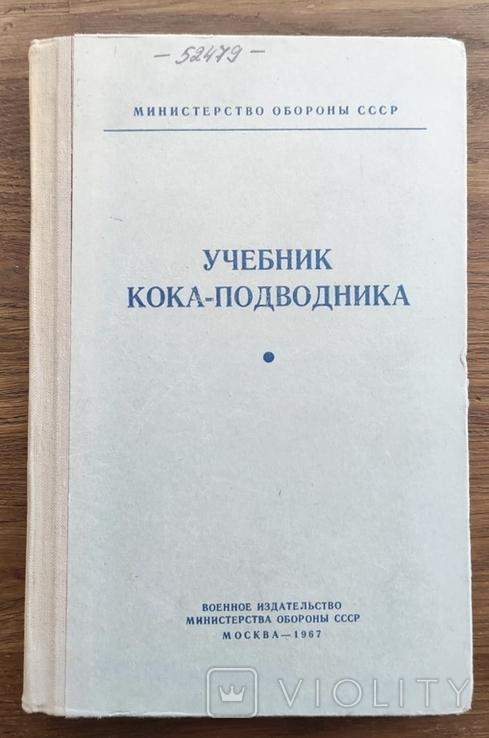 Учебник кока-подводника, фото №2
