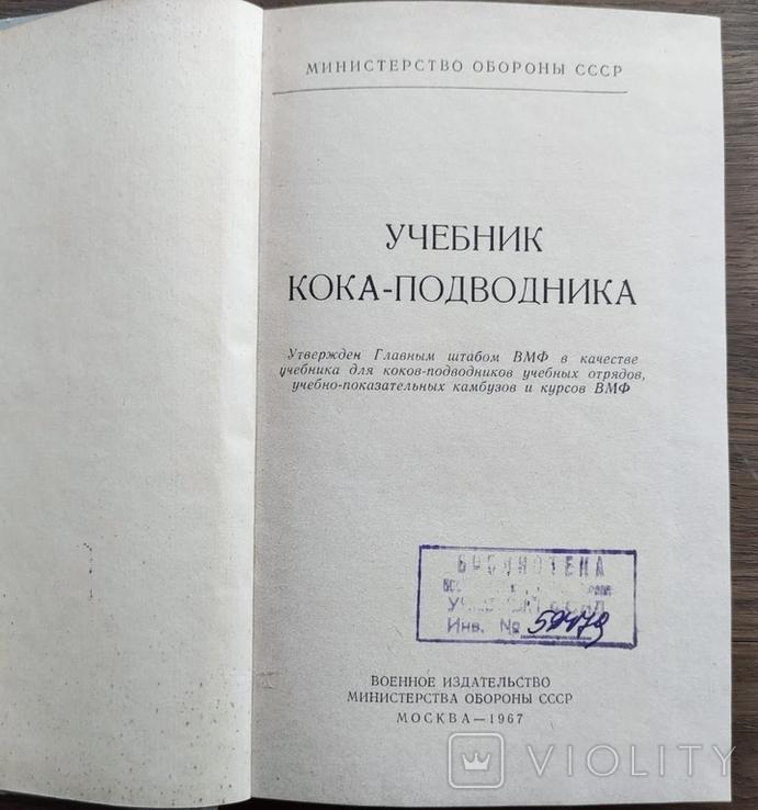 Учебник кока-подводника, фото №3