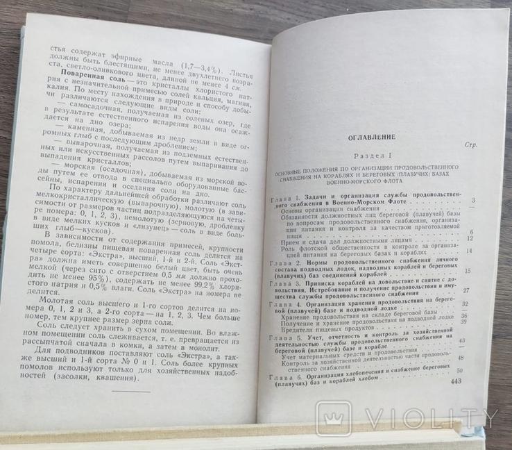 Учебник кока-подводника, фото №6