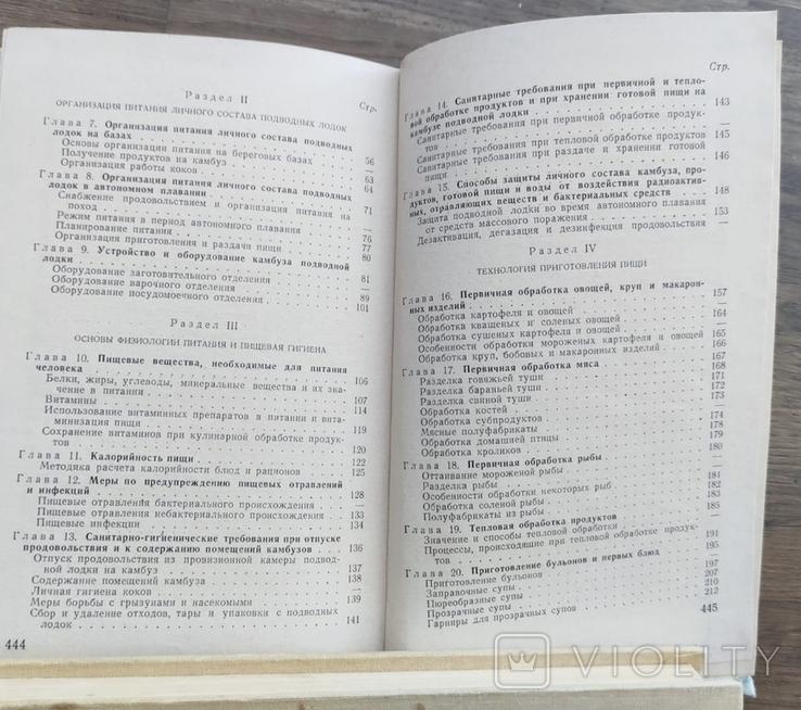 Учебник кока-подводника, фото №9
