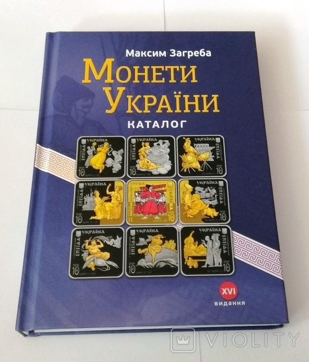 Каталог для монет Украины 1992-2020 Загреба, выпуск 2021, фото №2