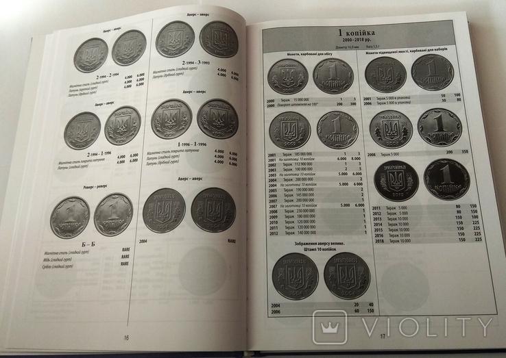 Каталог для монет Украины 1992-2020 Загреба, выпуск 2021, фото №6