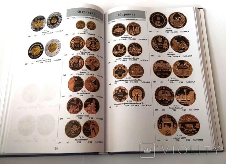 Каталог для монет Украины 1992-2020 Загреба, выпуск 2021, фото №9
