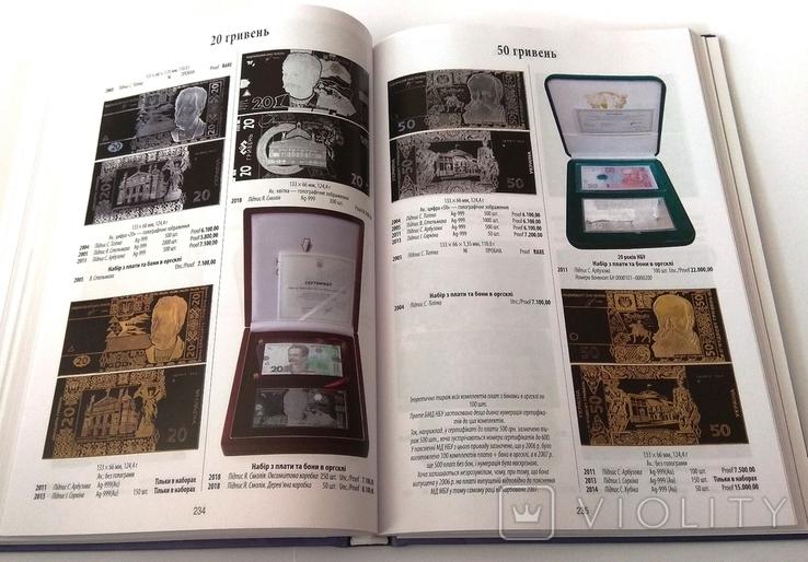 Каталог для монет Украины 1992-2020 Загреба, выпуск 2021, фото №10