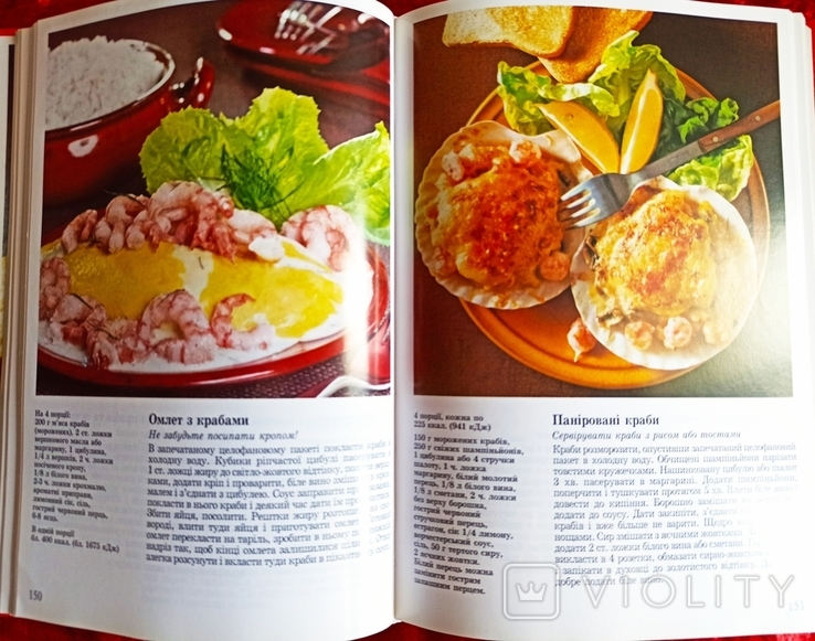 500 лучших рецептов от Burda Moden, фото №4