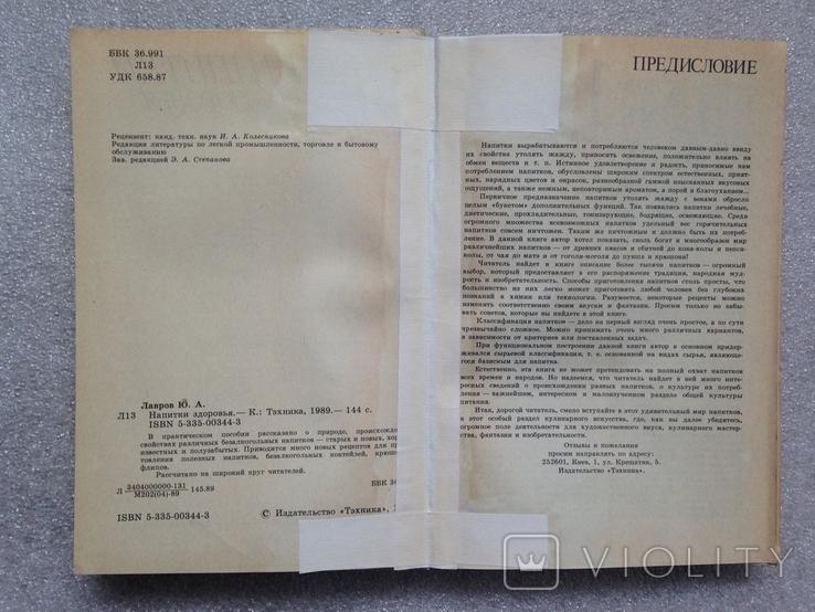 Напитки здоровья 1989 144 с. ил. 24 л.цв.вкладок., фото №3