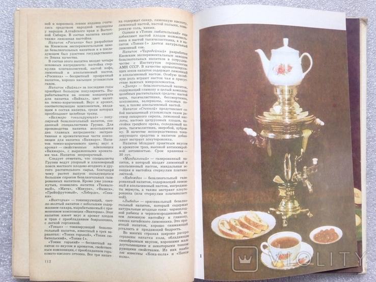 Напитки здоровья 1989 144 с. ил. 24 л.цв.вкладок., фото №6
