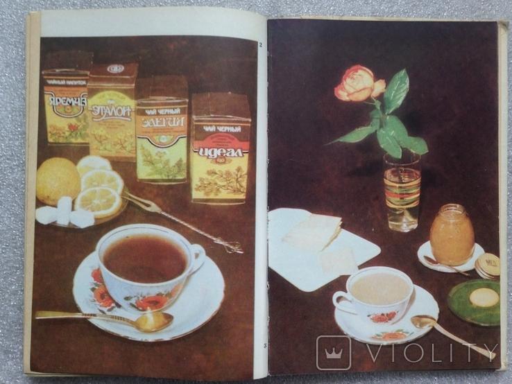 Напитки здоровья 1989 144 с. ил. 24 л.цв.вкладок., фото №7