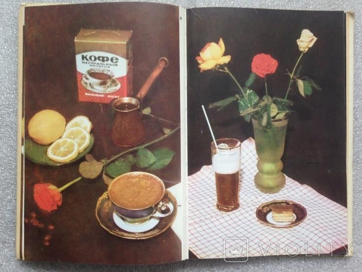 Напитки здоровья 1989 144 с. ил. 24 л.цв.вкладок., фото №8