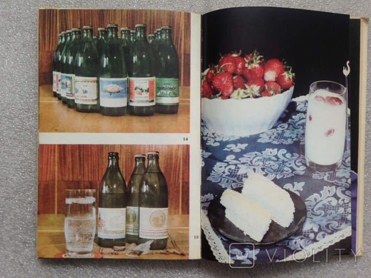 Напитки здоровья 1989 144 с. ил. 24 л.цв.вкладок., фото №9