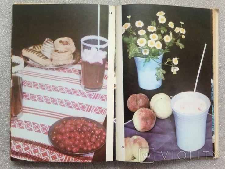 Напитки здоровья 1989 144 с. ил. 24 л.цв.вкладок., фото №10