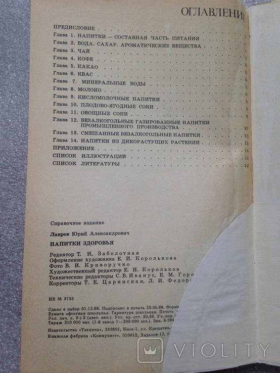 Напитки здоровья 1989 144 с. ил. 24 л.цв.вкладок., фото №13