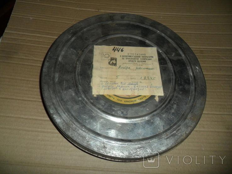 Кинопленка 16 мм 2 шт большой метраж Алгебра Революции 5 частей, фото №2