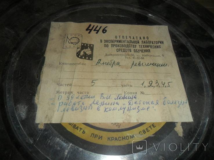 Кинопленка 16 мм 2 шт большой метраж Алгебра Революции 5 частей, фото №3