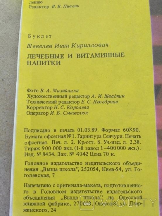 Лечебные витаминные напитки 1989р, фото №4