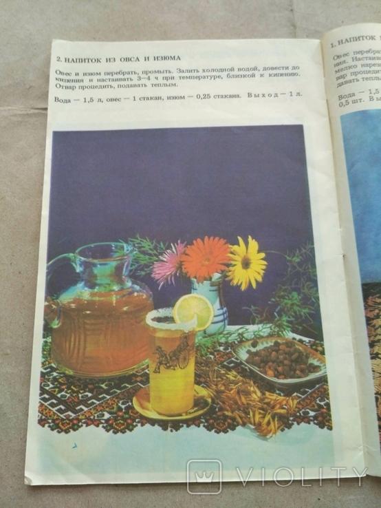 Лечебные витаминные напитки 1989р, фото №6