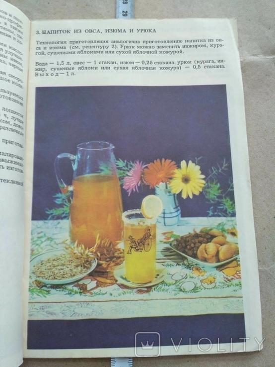 Лечебные витаминные напитки 1989р, фото №7