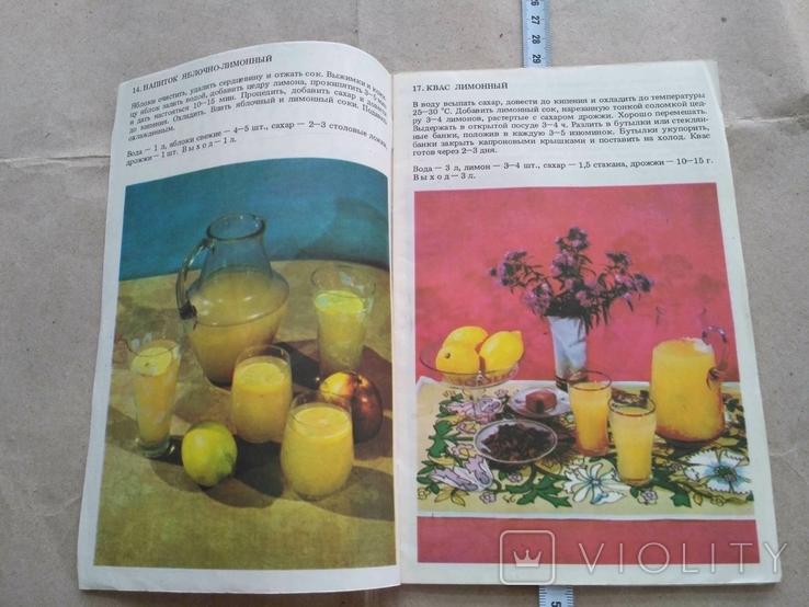 Лечебные витаминные напитки 1989р, фото №8