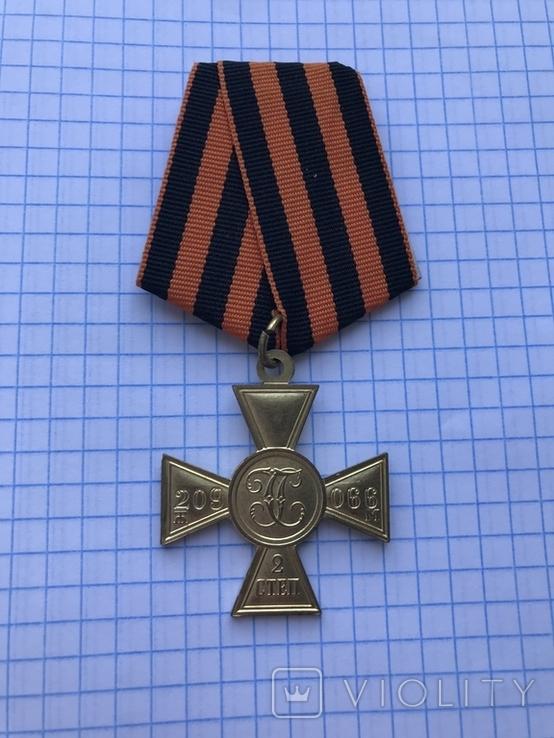 Георгиевский крест второй степени. Копия, фото №2