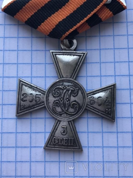 Георгиевский крест третьей степени. Копия, фото №6