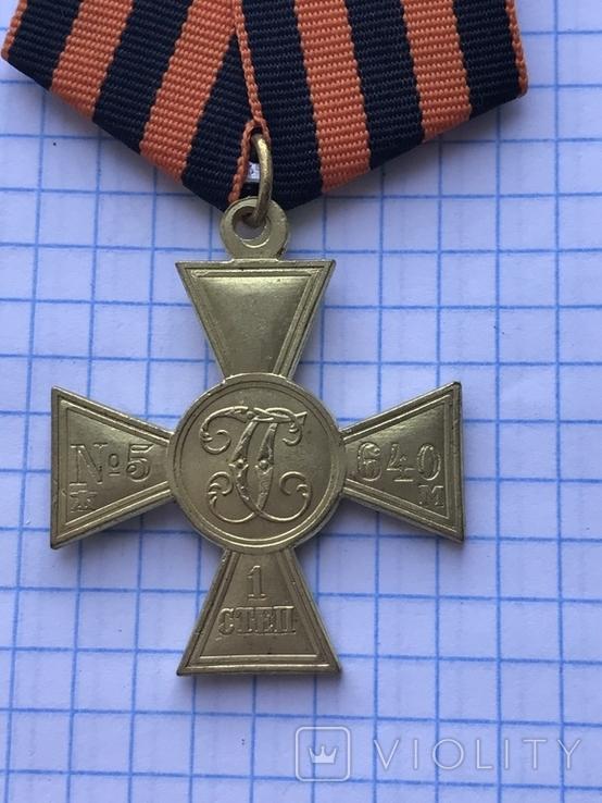 Георгиевский крест первой степени. Копия, фото №3
