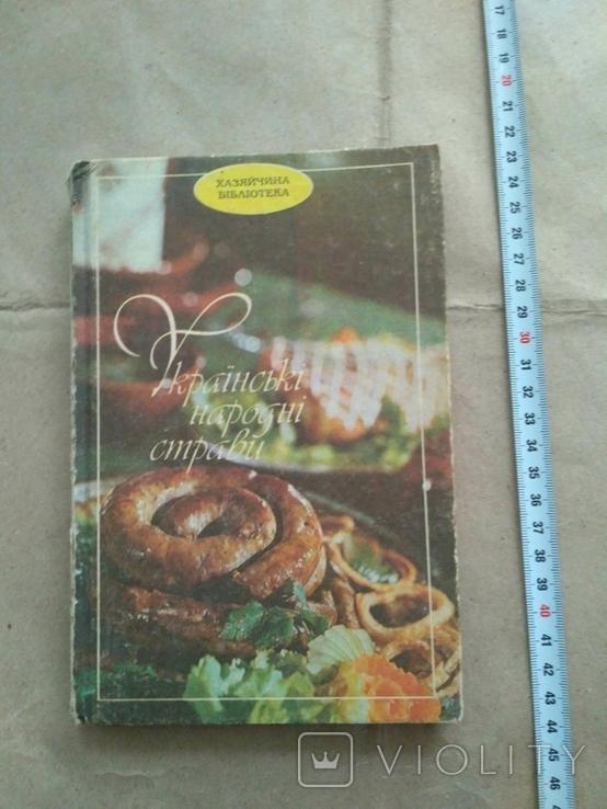 Українські народні страви 1992р, фото №2