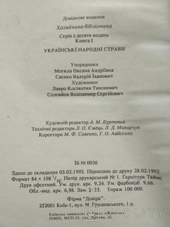 Українські народні страви 1992р, фото №5