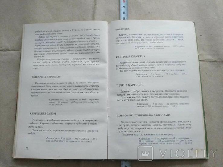 Українські народні страви 1992р, фото №7
