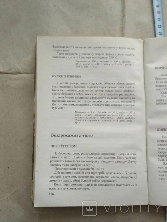 Українські народні страви 1992р, фото №8