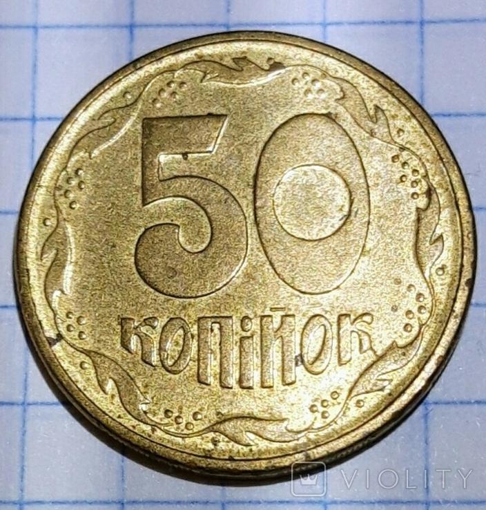 50 копеек 1995, фото №4