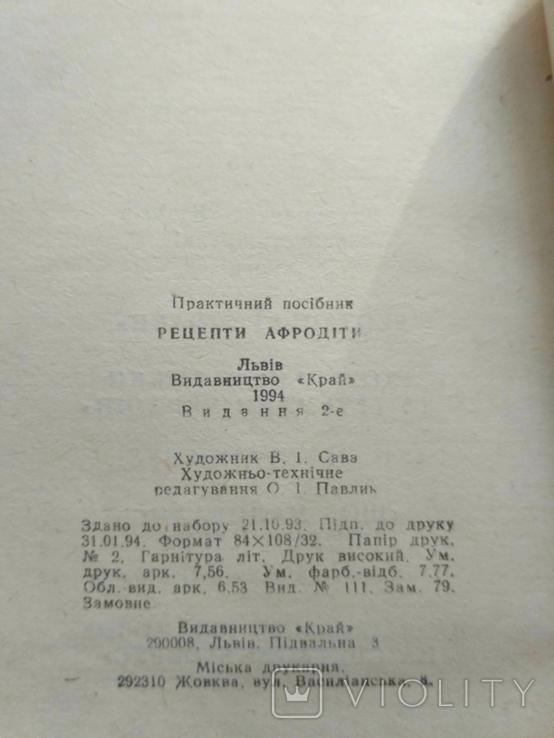Рецепти Афродіти 1994р, фото №5