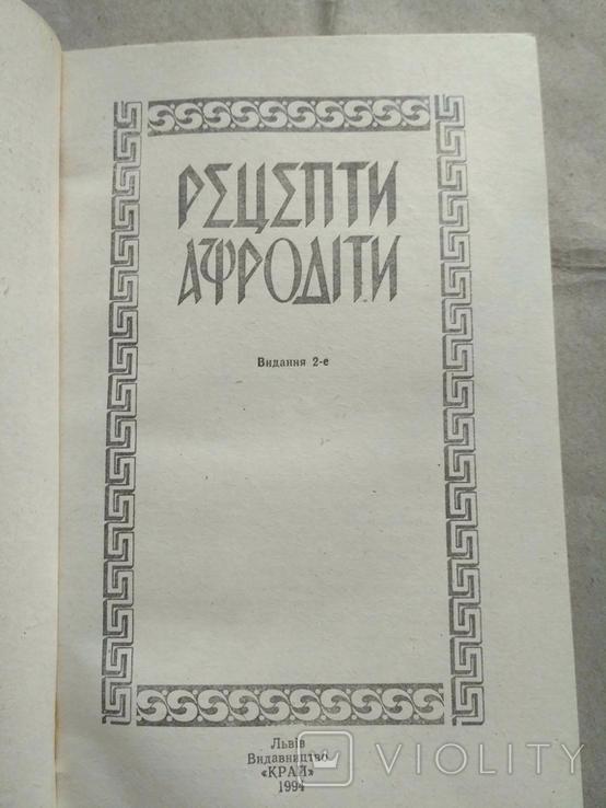 Рецепти Афродіти 1994р, фото №6