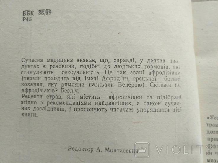 Рецепти Афродіти 1994р, фото №7