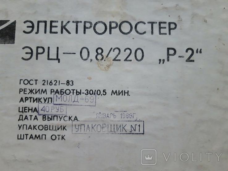 Ростер тостер СССР 1988 новый, фото №9