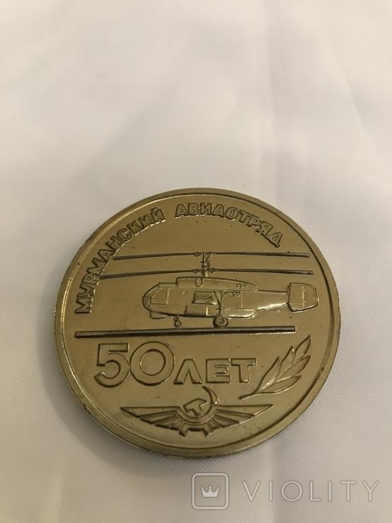 Настольная медаль Мурманский авиаотряд, фото №2