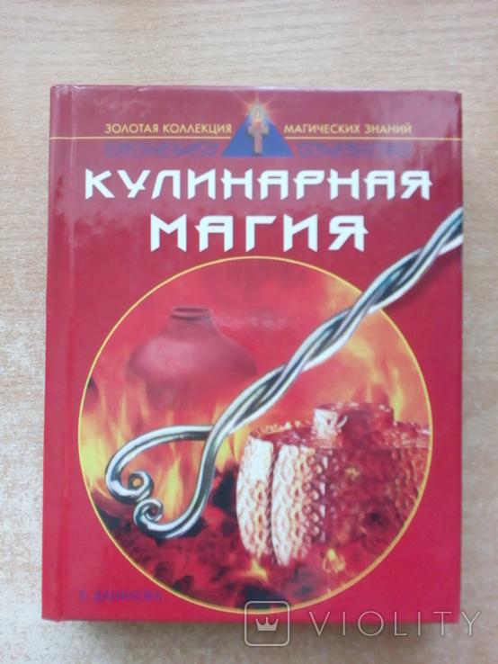 "Данилова""Кулинарная магия""., фото №2"